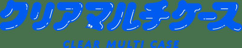 SUZURIのクリアマルチケース